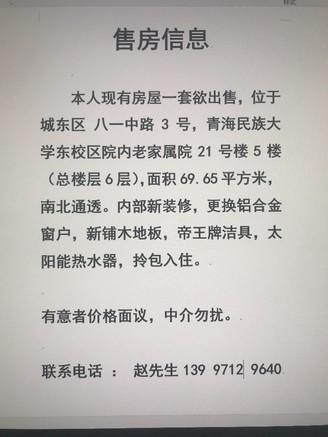 出售 其他小区 2室1厅1卫69.65平米36万住宅