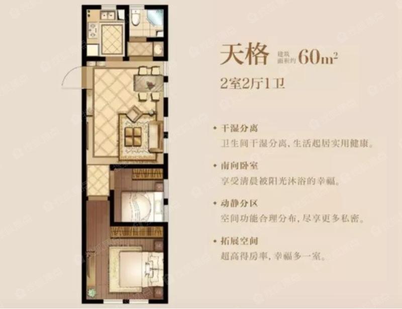 天格,60平米 ,2室1厅1卫-2室1厅1卫-60.0㎡