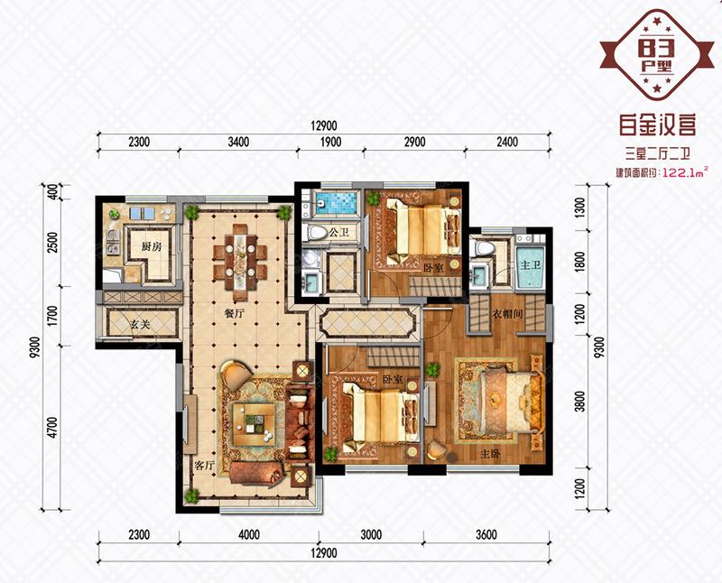 七期润园B3户型-3室2厅3卫-122.1㎡