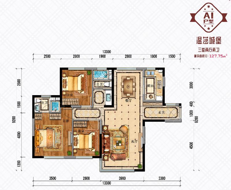 七期润园A1户型-3室2厅2卫-127.8㎡