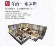 COCO公寓G户型-2室2厅1卫-73.8㎡