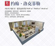 COCO公寓E户型-2室2厅1卫-70.9㎡