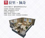 COCO公寓H户型-2室2厅1卫-81.5㎡