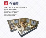 COCO公寓A户型-2室1厅1卫-70.0㎡