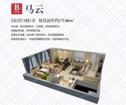 COCO公寓B户型-2室2厅1卫-77.9㎡