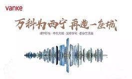 2019城市见面会3月31日给你方向 西宁万科&汪涵