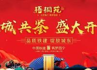 中國鐵建·西甯梧桐苑盛大開盤,勁銷全城