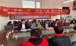 青海新千集團樂都縣下營鄉藏族學校愛心捐贈活動