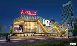 迪拜皇宫体育平台北川萬達廣場 丨公园ONE,10月13日盛大开盘