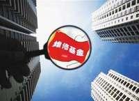 西宁市住宅专项维修资金要怎么用?又应该如何申请?